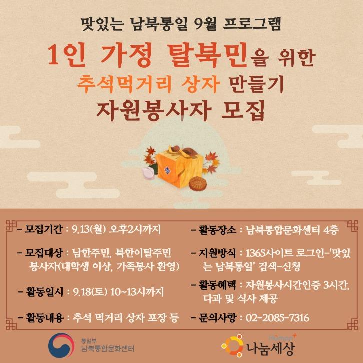 9월-음식나눔-포스터-001.jpg