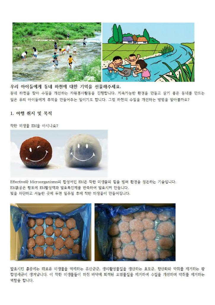 [기획안] 물 살리기 행복여행 1탄!_EM흙공 볼런투어002.jpg