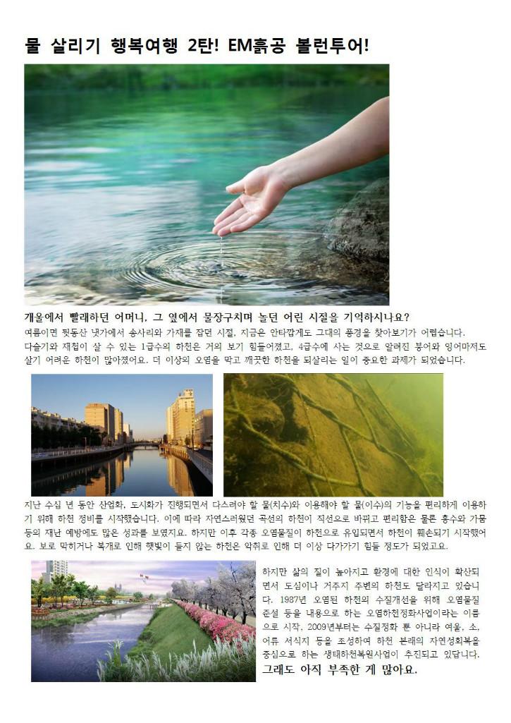 [기획안] 물 살리기 행복여행 1탄!_EM흙공 볼런투어001.jpg